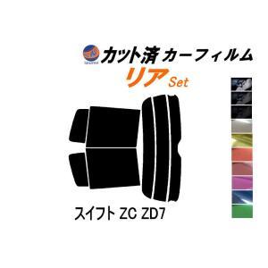 リア (s) スイフト ZC ZD7 カット済み カーフィルム 【5%】 スーパーブラック 車種別 スモークフィルム UVカット|automaxizumi