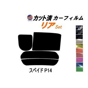 リア (b) スペイド P14 カット済み カーフィルム 【5%】 スーパーブラック 車種別 スモークフィルム UVカット|automaxizumi