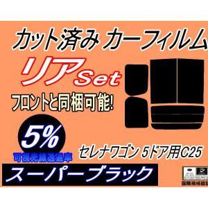 リア (b) セレナワゴン 5D C25 カット済み カーフィルム 【5%】 スーパーブラック 車種別 スモークフィルム UVカット|automaxizumi