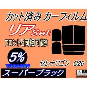 リア (b) セレナワゴン C26 カット済み カーフィルム 【5%】 スーパーブラック 車種別 スモークフィルム UVカット|automaxizumi