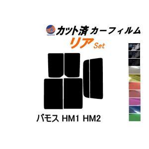 リア (s) バモス HM1 HM2 カット済み カーフィルム 【5%】 スーパーブラック 車種別 スモークフィルム UVカット|automaxizumi