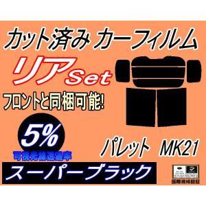 リア (b) パレット MK21 カット済み カーフィルム 【5%】 スーパーブラック 車種別 スモークフィルム UVカット|automaxizumi