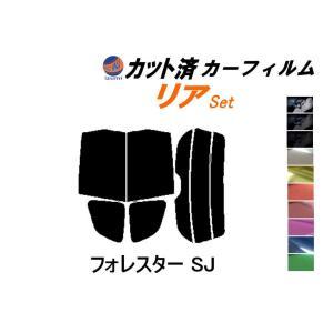 リア (b) フォレスター SJ カット済み カーフィルム 【5%】 スーパーブラック 車種別 スモークフィルム UVカット|automaxizumi