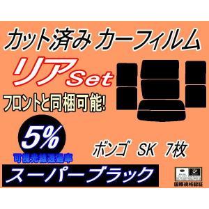リア (b) ボンゴ SK 7枚 カット済み カーフィルム 【5%】 スーパーブラック 車種別 スモークフィルム UVカット|automaxizumi