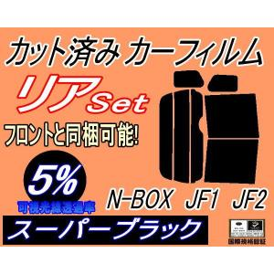 リア (b) N-BOX JF1 JF2 カット済み カーフィルム 【5%】 スーパーブラック 車種別 スモークフィルム UVカット|automaxizumi