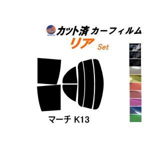 リア (s) マーチ K13 カット済み カーフィルム 【5%】 スーパーブラック 車種別 スモークフィルム UVカット|automaxizumi