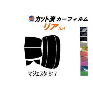 リア (b) マジェスタ S17 カット済み カーフィルム 【5%】 スーパーブラック 車種別 スモークフィルム UVカット|automaxizumi