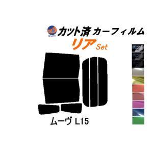 リア (b) ムーヴ L15 カット済み カーフィルム 【5%】 スーパーブラック 車種別 スモークフィルム UVカット|automaxizumi