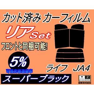 リア (b) ライフ JA4 カット済み カーフィルム 【5%】 スーパーブラック 車種別 スモークフィルム UVカット|automaxizumi