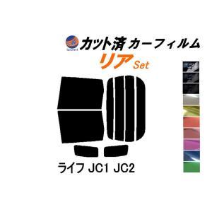 リア (b) ライフ JC1 JC2 カット済み カーフィルム 【5%】 スーパーブラック 車種別 スモークフィルム UVカット|automaxizumi
