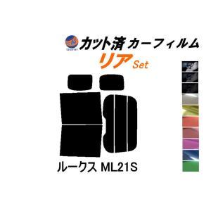 リア (b) ルークス ML21S カット済み カーフィルム 【5%】 スーパーブラック 車種別 スモークフィルム UVカット automaxizumi