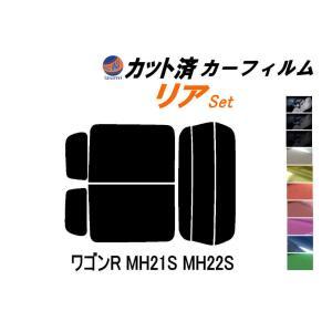 リア (s) ワゴンR MH21S MH22S カット済み カーフィルム 【5%】 スーパーブラック 車種別 スモークフィルム UVカット|automaxizumi