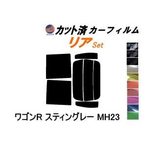 リア (s) ワゴンR スティングレー MH23 カット済み カーフィルム 【5%】 スーパーブラック 車種別 スモークフィルム UVカット|automaxizumi