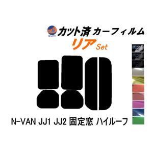 リア (b) N-VAN JJ1 JJ2 固定窓 ハイルーフ (5%) カット済み カーフィルム スーパーブラック 車種別 スモークフィルム UVカット|automaxizumi