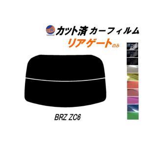 リアガラスのみ BRZ ZC6 カット済み カーフィルム 【5%】 スーパーブラック 車種別 スモークフィルム UVカット|automaxizumi