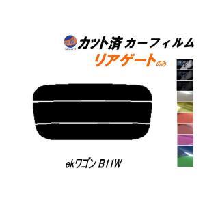 リアガラスのみ (s) ekワゴン B11W カット済み カーフィルム 【5%】 スーパーブラック 車種別 スモークフィルム UVカット|automaxizumi