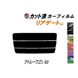 リアガラスのみ (s) アトレーワゴン S3 カット済み カーフィルム 【5%】 スーパーブラック 車種別 スモークフィルム UVカット automaxizumi