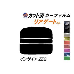リアガラスのみ (s) インサイト ZE2 カット済み カーフィルム 【5%】 スーパーブラック 車種別 スモークフィルム UVカット|automaxizumi