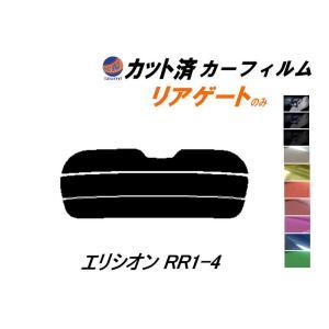 リアガラスのみ (s) エリシオン RR1-4 カット済み カーフィルム 【5%】 スーパーブラック 車種別 スモークフィルム UVカット|automaxizumi