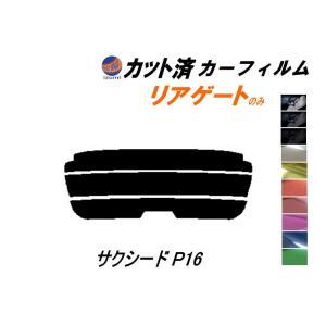 リアガラスのみ (s) サクシード P16 カット済み カーフィルム 【5%】 スーパーブラック 車種別 スモークフィルム UVカット|automaxizumi