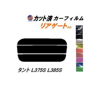 リアガラスのみ (s) タント L375S L385S カット済み カーフィルム 【5%】 スーパーブラック 車種別 スモークフィルム UVカット|automaxizumi