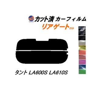 リアガラスのみ タント LA600S LA610S カット済み カーフィルム 【5%】 スーパーブラック 車種別 スモークフィルム UVカット|automaxizumi
