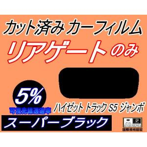 リアガラスのみ (s) ハイゼットトラック ジャンボ S5 カット済み カーフィルム 【5%】 スーパーブラック 車種別 スモークフィルム UVカット automaxizumi