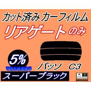 リアガラスのみ (s) パッソ C3 カット済み カーフィルム 【5%】 スーパーブラック 車種別 スモークフィルム UVカット|automaxizumi