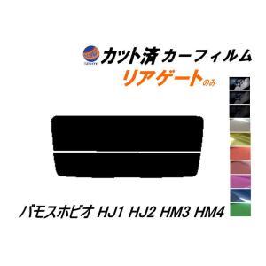リアガラスのみ (s) バモスホビオ HJ1 HJ2 HM3 HM4 カット済み カーフィルム 【5%】 スーパーブラック 車種別 スモークフィルム UVカット|automaxizumi