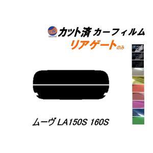 リアガラスのみ (s) ムーヴ LA150S 160S カット済み カーフィルム 【5%】 スーパーブラック 車種別 スモークフィルム UVカット|automaxizumi