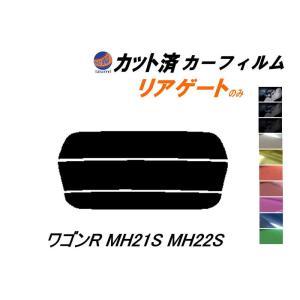 リアガラスのみ (s) ワゴンR MH21S MH22S カット済み カーフィルム 【5%】 スーパーブラック 車種別 スモークフィルム UVカット|automaxizumi