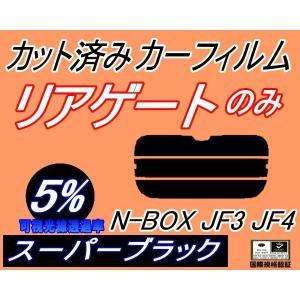 リアガラスのみ (b) N-BOX JF3 JF4 カット済み カーフィルム 【5%】 スーパーブラック車種別 スモークフィルム UVカット|automaxizumi