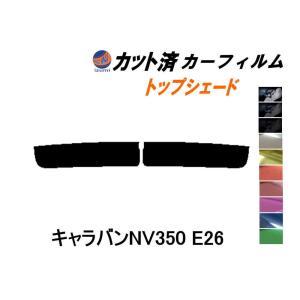 ハチマキ キャラバンNV350 E26 カット済み カーフィルム 【5%】 トップシェード バイザー スーパーブラック 車種別 スモークフィルム|automaxizumi