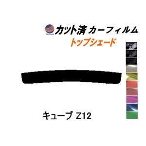 ハチマキ キューブ Z12 カット済み カーフィルム 【5%】 トップシェード バイザー スーパーブラック 車種別 スモークフィルム automaxizumi