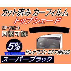 ハチマキ セレナワゴン 5D C25 カット済み カーフィルム 【5%】 トップシェード バイザー スーパーブラック 車種別 スモークフィルム|automaxizumi