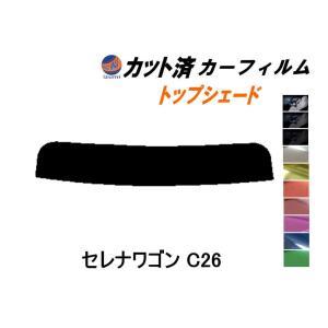 ハチマキ セレナワゴン C26 カット済み カーフィルム 【5%】 トップシェード バイザー スーパーブラック 車種別 スモークフィルム|automaxizumi
