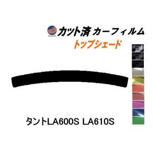 ハチマキ タントLA600S LA610S カット済み カーフィルム 【5%】 トップシェード バイザー スーパーブラック 車種別 スモークフィルム|automaxizumi