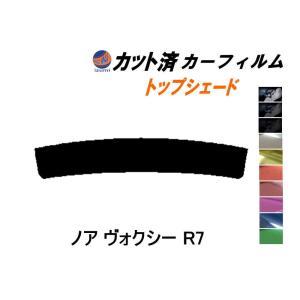 ハチマキ ノア/ヴォクシー R7 カット済み カーフィルム 【5%】 トップシェード バイザー スーパーブラック 車種別 スモークフィルム|automaxizumi