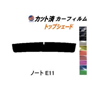 ハチマキ ノート E11 カット済み カーフィルム 【5%】 トップシェード バイザー スーパーブラック 車種別 スモークフィルム|automaxizumi