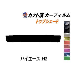 ハチマキ ハイエース H2 カット済み カーフィルム 【5%】 トップシェード バイザー スーパーブラック 車種別 スモークフィルム automaxizumi