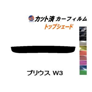 ハチマキ プリウス W3 カット済み カーフィルム 【5%】 トップシェード バイザー スーパーブラック 車種別 スモークフィルム|automaxizumi