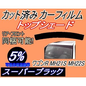 ハチマキ ワゴンR MH21S MH22S カット済み カーフィルム 【5%】 トップシェード バイザー スーパーブラック 車種別 スモークフィルム|automaxizumi