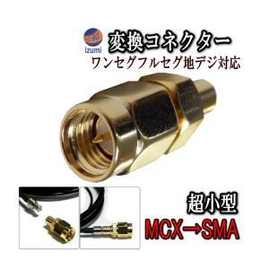 アダプタ (大)▼MCX→SMA 変換コネクター変換アダプター TVアンテナの端子変換にワンセグ/地デジ対応/地デジチューナー.端子オス・メスを必ずご確認下さい|automaxizumi