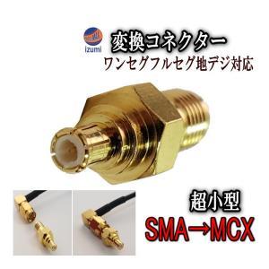アダプタ (小) SMA→MCX 端子 変換コネクター 変換アダプター TVアンテナの端子変換にワンセグ 地デジ対応 地デジチューナー 端子のオス メスを必ずご確認下さい|automaxizumi