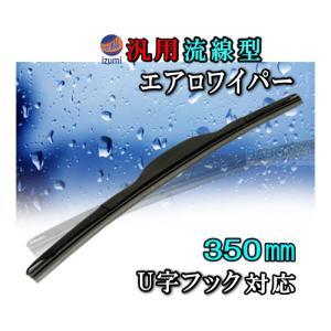 エアロ (350mm)●汎用 流線型 エアロワイパー 350ミリ ワイパーブレード/ワイパーゴム セット U字フック対応/ワイパーカバー/替えゴム|automaxizumi
