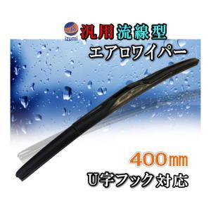 エアロ (400mm)●汎用 流線型 エアロワイパー 400ミリ ワイパーブレード/ワイパーゴム セット U字フック対応/ワイパーカバー/替えゴム|automaxizumi
