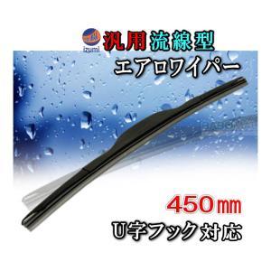 エアロ (450mm)●汎用 流線型 エアロワイパー 450ミリ ワイパーブレード/ワイパーゴム セット U字フック対応/ワイパーカバー/替えゴム|automaxizumi