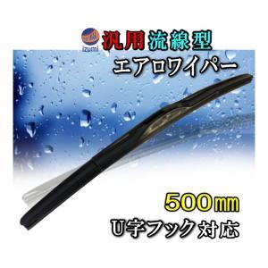 エアロ (500mm)●汎用 流線型 エアロワイパー 500ミリ ワイパーブレード/ワイパーゴム セット U字フック対応/ワイパーカバー/替えゴム|automaxizumi