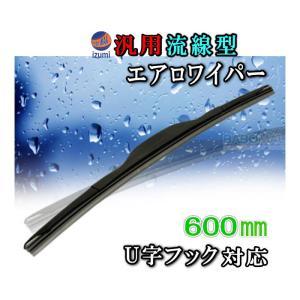 エアロ (600mm)●汎用 流線型 エアロワイパー 600ミリ ワイパーブレード/ワイパーゴム セット U字フック対応/ワイパーカバー/替えゴム|automaxizumi