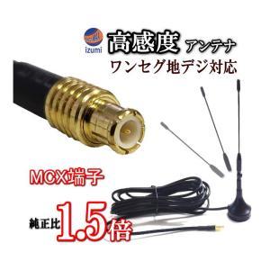 MCX●MCXアンテナ/地デジ 高感度 約13.6cm/ワンセグチューナー受信専用マグネット式ロッドアンテナ/MCX端子 車載用ワンセグアンテナ|automaxizumi